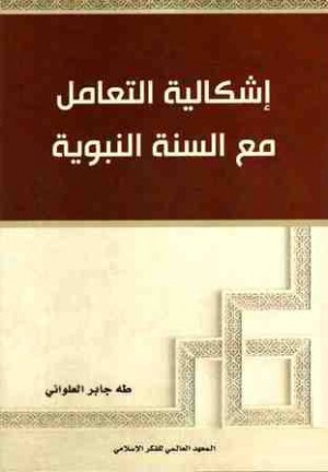 كتاب إشكالية التعامل مع السنة