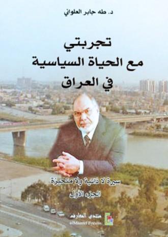 تجربتي مع الحياة السياسية في العراق